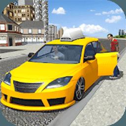 模拟真实出租车