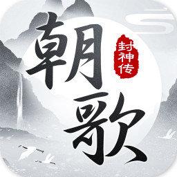 朝歌封神传文字游戏