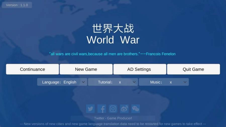世界大战1914破解版
