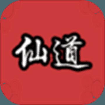 仙道传说文字游戏