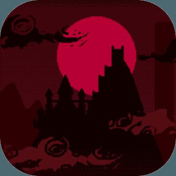 诡异的恶魔城