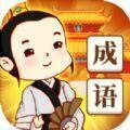 成语江湖红包版