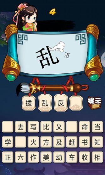 刘备猜成语红包版
