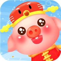欢乐养猪场养猪大亨