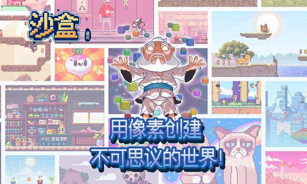 沙盒进化2破解版中文