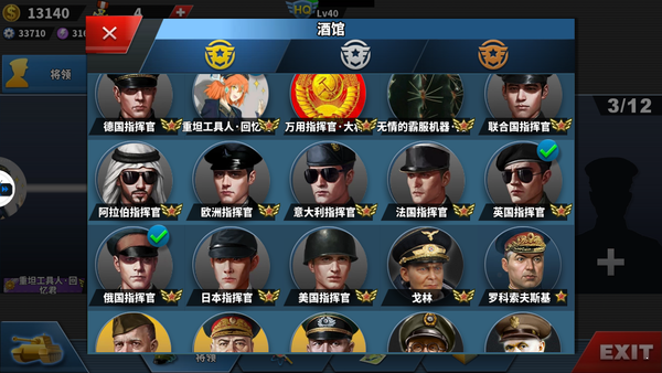 世界征服者4荣光破解版