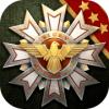 将军的荣耀3特种部队