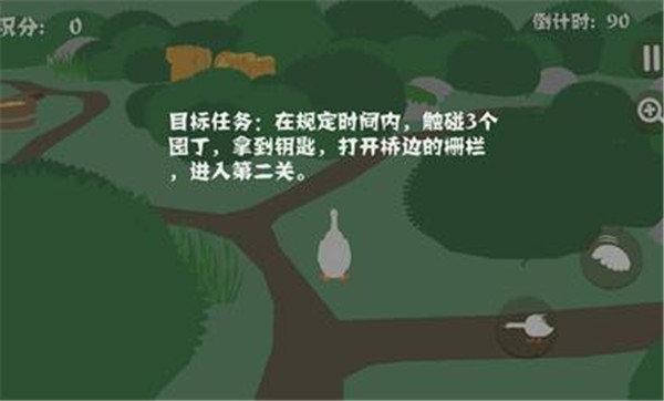 捣蛋鹅中文版