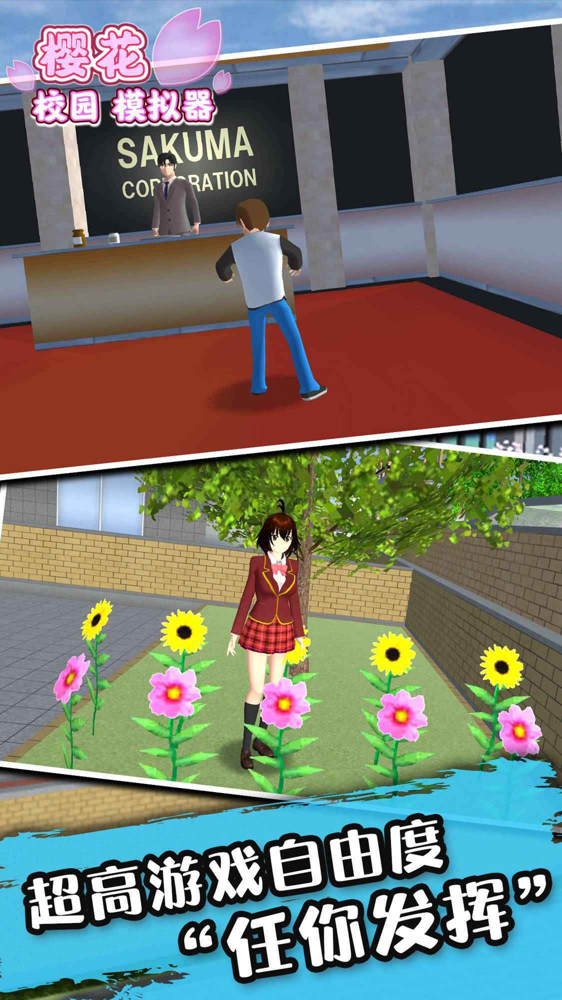 学生模拟器