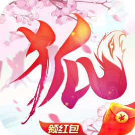 三生三世狐妖缘