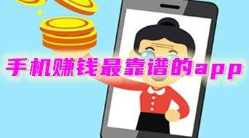 手机赚钱最靠谱的app