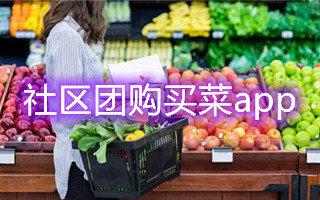 社区团购买菜app