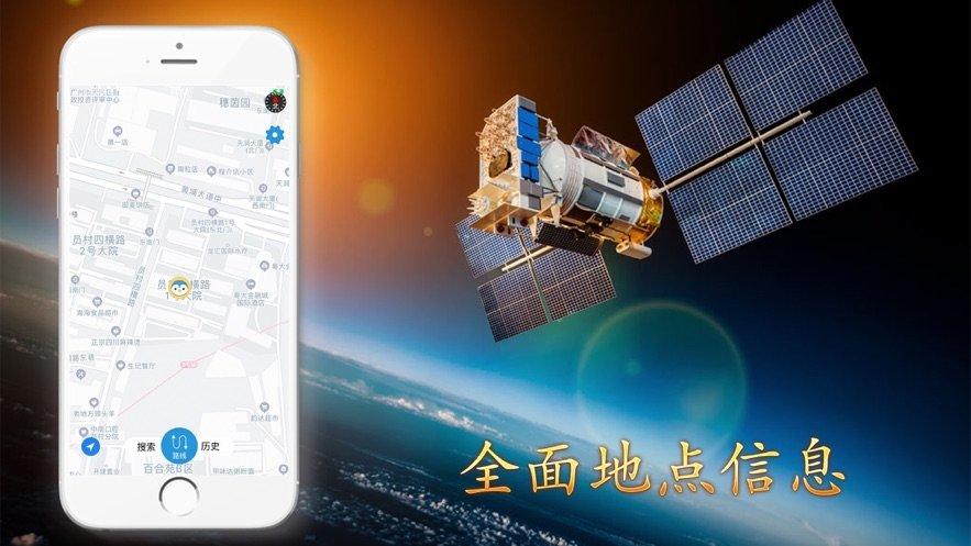 卫星地图2020年高清最新版iOS版
