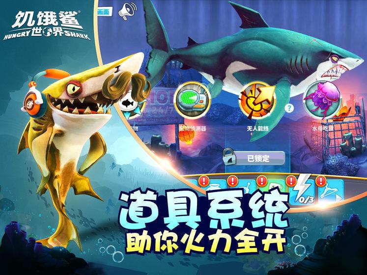 饥饿鲨世界4.0.2破解版