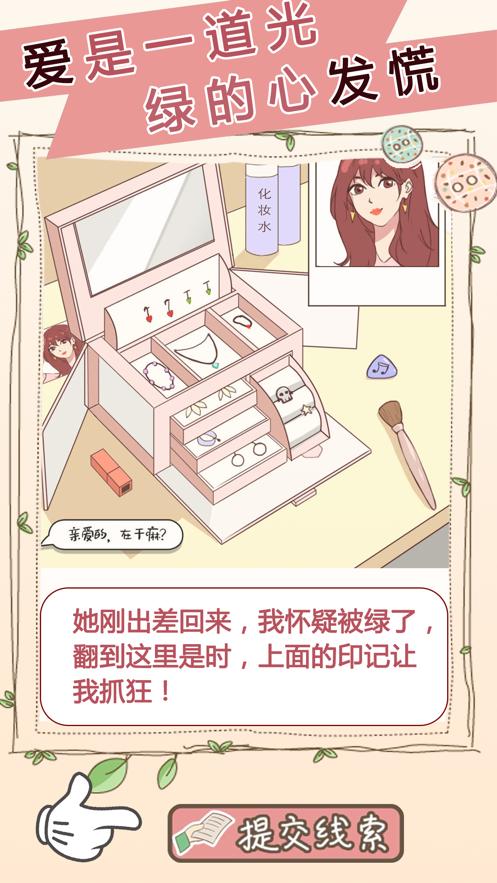 女友的秘密游戏红包版