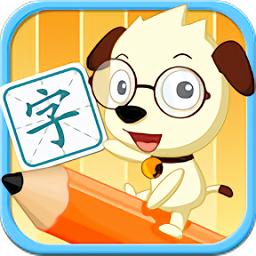 学汉字讲故事