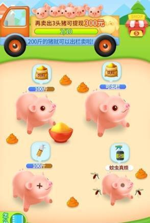 幸福养猪场