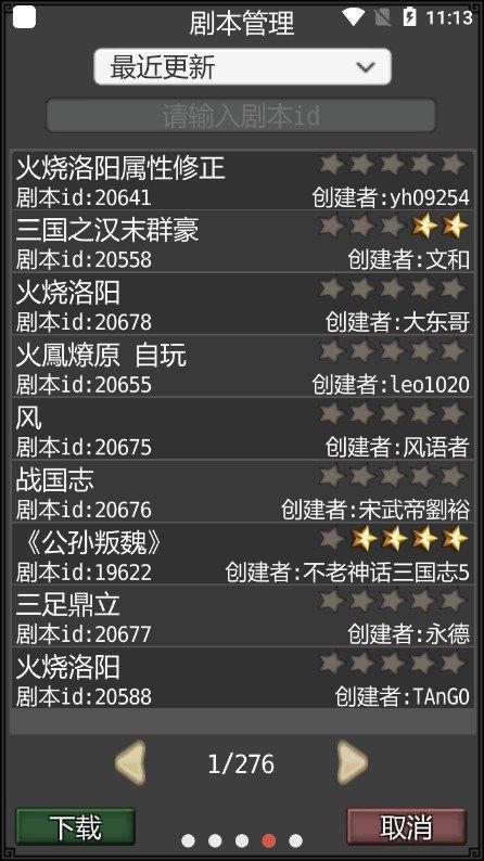 黎明三国最新版1.5.9