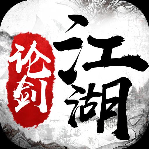 论剑江湖红包版