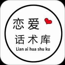 恋爱话术库免费版