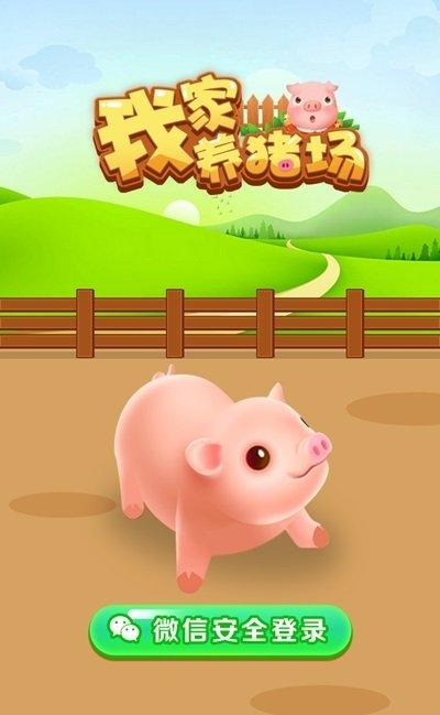 我家养猪场红包版