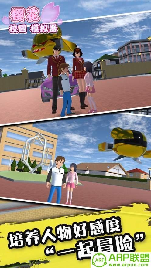 樱花校园模拟器万圣节汉化版