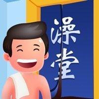 老板洗个澡iOS版