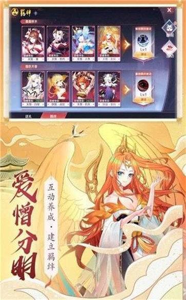 梦幻妖姬手游