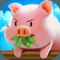全民养猪赚钱版