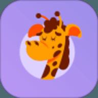长颈鹿兼职