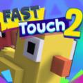 快速触摸2