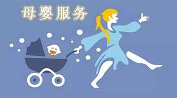 母婴服务软件