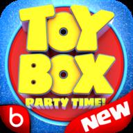 玩具箱派对