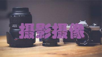 摄影摄像软件