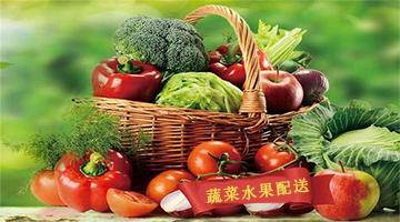 蔬菜水果配送软件
