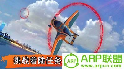 机场飞行模拟器