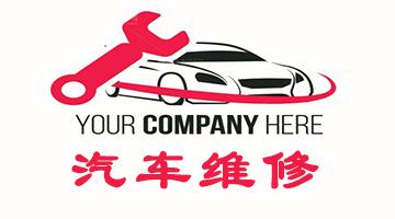 汽车维修软件