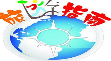 旅游指南软件