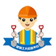 建筑工人订制