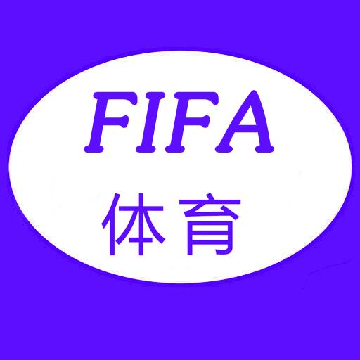 FIFA体育世界