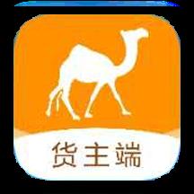 骆驼智运货主端