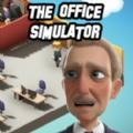 办公室模拟器