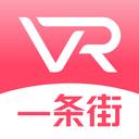 一条街VR