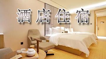 酒店住宿软件