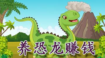 養恐龍賺錢軟件