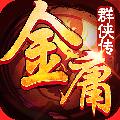 金庸群侠传X无双破解版