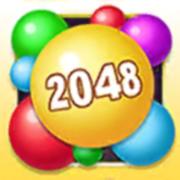 球球合成2048