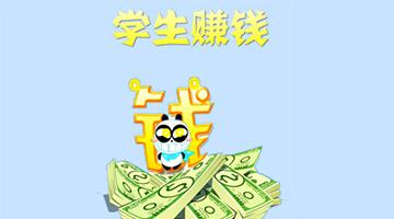 適合學生的賺錢軟件