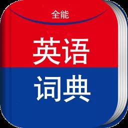 全能英语词典