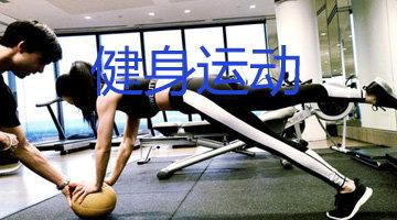 健身运动软件